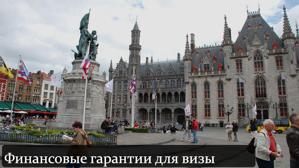 есть фото на визу в бельгию означало